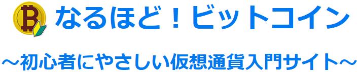 なるほど!ビットコイン〜初心者にやさしい仮想通貨入門サイト〜